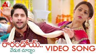Raarandoi Veduka Chuddam 1 MIN Video Song    NagaChaitanya , Rakul Preet, DSP