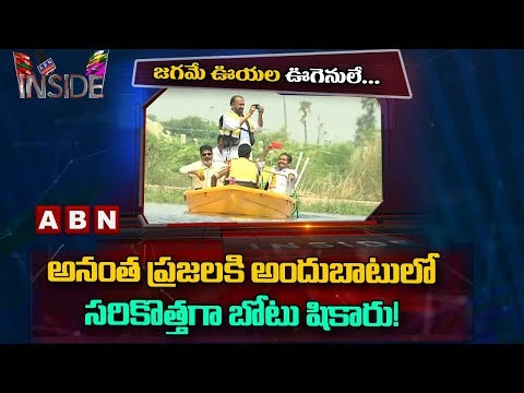 MLA Prabhakar Chowdary Boat Ride heats up Politics in Anantapur | Inside