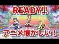 【アイマスMV】READY!! サビ全員分 アイドルマスターステラステージ アニメOP曲