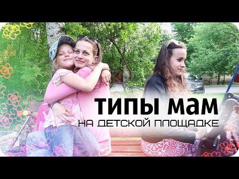 Типы мам на детской площадке