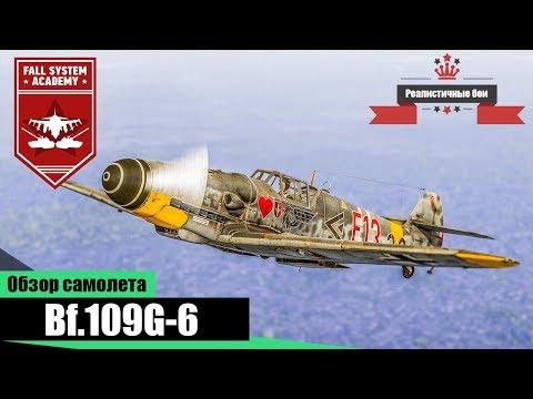 Bf.109G-6 - Уверенный середнячок - War Thunder