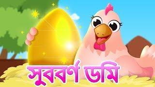 গোল্ডেন ডিম | Golden Goose Story | Bengali Stories for Kids | Bangla Stories for Kids