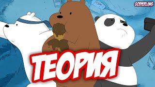 """Мы Обычные Медведи - не Братья   Мульт-Теория по """"Вся Правда о Медведях"""""""