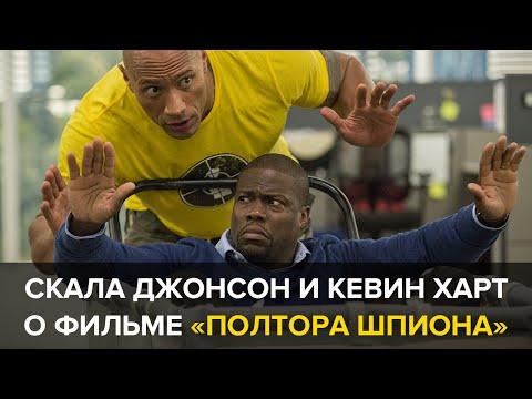 Дуэйн Скала Джонсон и Кевин Харт: интервью о фильме «Полтора шпиона»