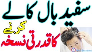 Safaid balHairkale karne ka tariqa in UrduHindi