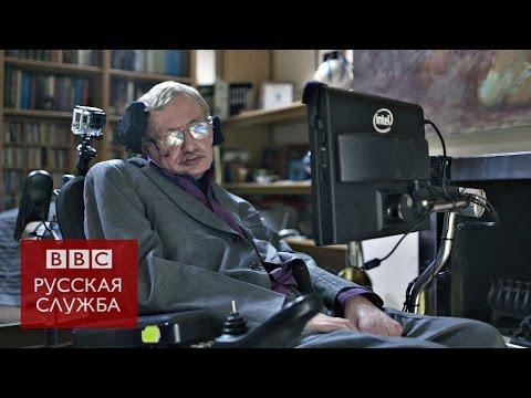 Хокинг: искусственный интеллект - угроза человечеству - BBC Russian