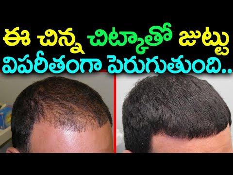 ఈ చిన్న చిట్కాతో జుట్టు విపరీతంగా పెరుగుతుంది...||Hair growth tips in telugu
