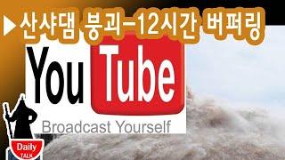 ▶산샤댐 붕괴-12시간 버퍼링