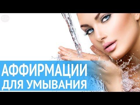 Аффирмации на каждый день для женщин: секреты молодости, красоты и успеха от Наталии Правдиной