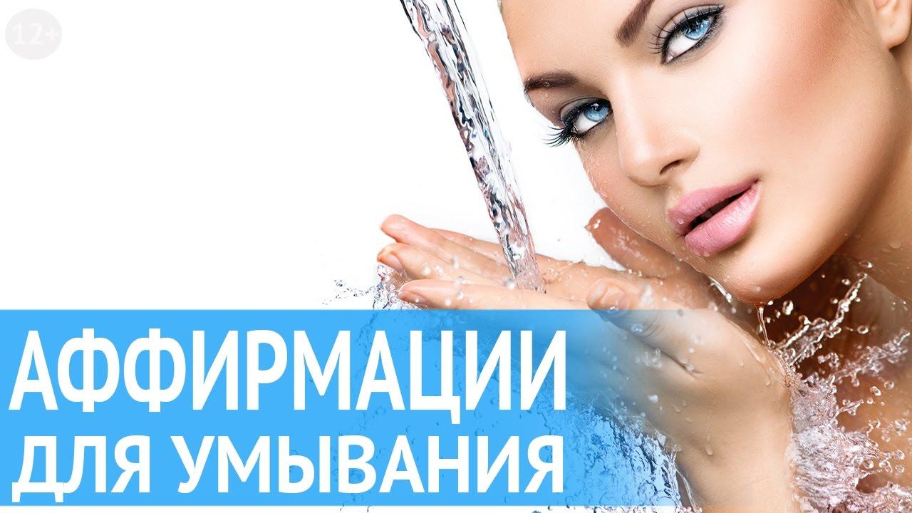 Аффирмации на каждый день для женщин: секреты молодости, красоты и успеха от Наталии Правдиной - YouTube