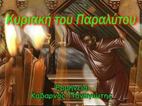 Δοξαστικόν Ανέβη ο  Ιησούς  Kabarnos Νικόδημος