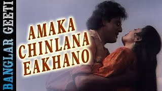 Amaka Chinlana Eakhano   VIDEO SONG   Bahadur   Bengali Romantic Song   Tapas Pal   Radhika