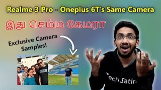 Realme 3 Pro - Oneplus 6T 's Same Camera? Camera Samples and Launch Details | Tamil