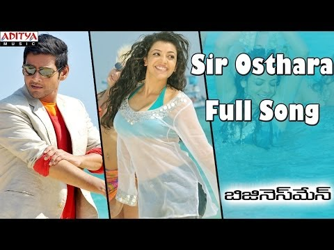 Sir Osthara Full Song || Businessman Movie || Mahesh Babu Kajal...