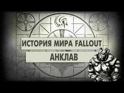 Анклав [История Мира Fallout]