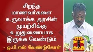 Deputy TN CM O.Panneerselvam's Speech at Teacher's Day function | Thanthi TV