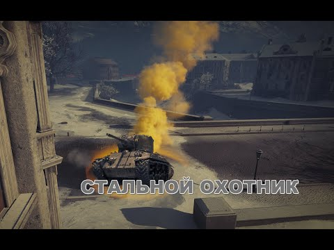 Танк fury в war thunder sound mods