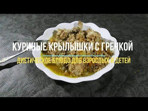 Куриные крылышки с гречкой в мультиварке. Гречневая каша – один из самых полезных продуктов.