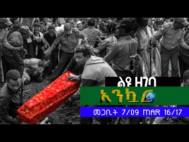 Ethiopia - Ankuar - Ethiopian Daily News Digest | March 16, 2017 (Koshe Special Coverage)