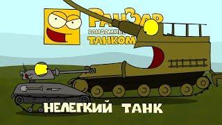 Танкомульт: Нелегкий Танк. Рандомные Зарисовки.
