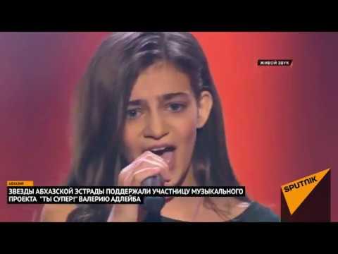Валерия выступила круто! Абхазские звезды о конкурсантке Ты супер!