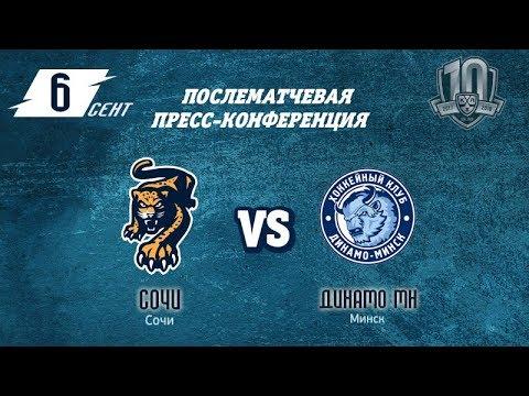 Пресс-конференция Сочи-Динамо Минск