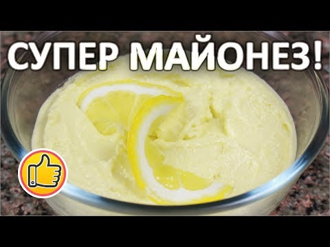 Супер Быстрый Майонез на Молоке   Канал ВО! с Юлией Ковальчук