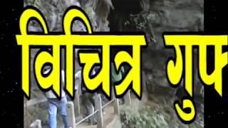 Bichitra Gufa    बिचित्र गुफा गुल्मी    साच्चिकै बिचित्रको   