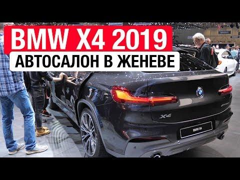 Теперь BMW копирует Мерседес! Новый BMW X4 // Женева 2018
