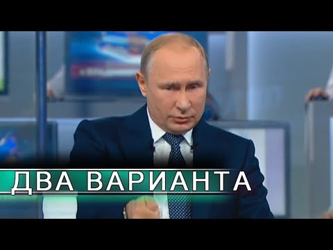 Откровения Моли. Кремль готовит два варианта по Украине