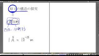 高校物理解説講義:「原子の構造」講義1