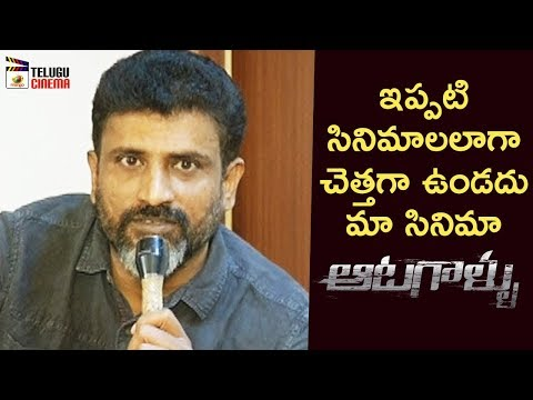 Director Paruchuri Murali about Aatagallu Movie | Nara Rohit | Jagapathi Babu | Mango Telugu Cinema
