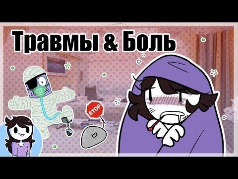 Травмы и боль ( Jaiden Animations на русском ) | Injuries & Being Sick | Русская озвучка