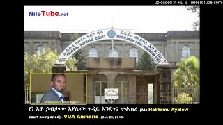 የነ አቶ ኃብታሙ አያሌው ጉዳይ እንደገና ተቀጠረ (Ato Habtamu Ayalew court postponed) - VOA Amharic (Oct. 21, 2016)