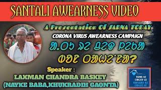 SANTALI AWEARNESS VIDEO   LAXMAN CHANDRA BASKEY   KHUKRADIH GAONTA   SARNA TODAY   2020