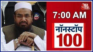 Nonstop 100 | पाकिस्तान ने हाफिज सईद को अब माना आतंकी