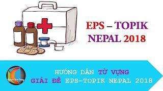 EPS TOPIK 2018 - GIẢI ĐỀ THI NEPAL TỪ VỰNG GIẢI ĐỀ THI NEPAL | NAM CƯỜNG