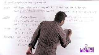 04. সরাসরি সামান্তরিক সূত্রের প্রয়োগ সংক্রান্ত সমস্যাবলি পর্ব ২ | OnnoRokom Pathshala
