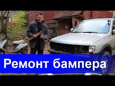 Как правильно починить пластиковый бампер на автомобиле самостоятельно
