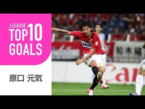 ◆動画小ネタ◆日本代表FW原口元気のJリーグ時代のゴラッソベスト10…Jリーグ公式