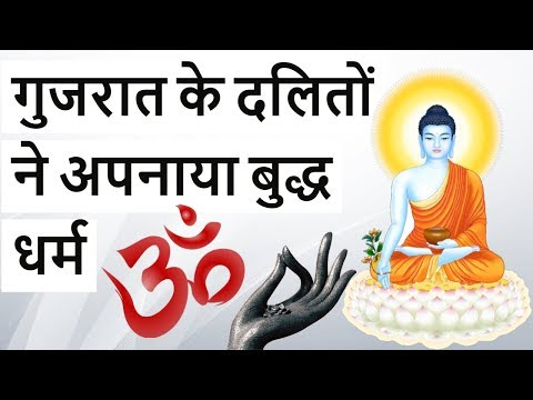 Why are Dalits Leaving Hinduism ? - Why did Dr. Ambedkar convert to Buddhism - current affairs 2018