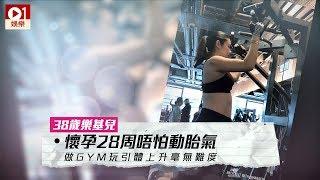 樂基兒 38 歲懷孕 28 周唔怕動胎氣 做 Gym 玩引體上升毫無難度 │ 01娛樂