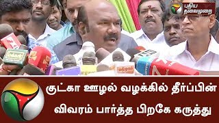 Will give comments on Gutkha scam case after reviewing the judgement: Minister Jayakumar | #Gutkha