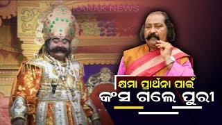 Exclusive Interview With Baragarh Dhanu Jatra Actor Kansa Bhubaneswar Pradhan