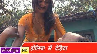 HD होलिया मे देहिया सेक्सी - Holiya Me Dehiya Sexy  - Bhojpuri Hot Songs - Bhojpuri Hot Holi Song