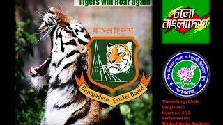 gp theme song Cholo Bangladesh ( চলো বাংলাদেশ) by Shishu Niketon, Kaptai