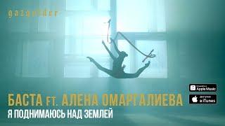 Клип Баста - Я поднимаюсь надо землей ft. Алена Омаргалиева