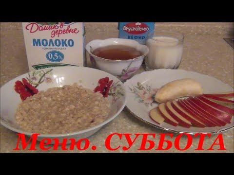 СУББОТА.  Меню для снижения веса -1 кг за НЕДЕЛЮ