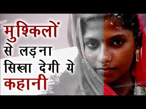 Motivational Real Life Story in Hindi thumbnail