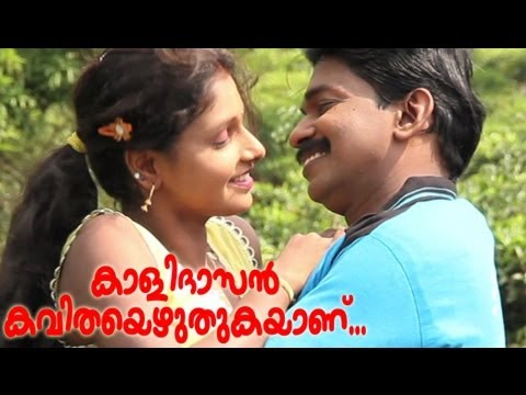 Santhosh Pandit Hot Song | Kalidasan Kavitha Ezhuthukayanu Malayalam Movie 2014 | Aarambham video